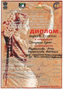 sanjivani - дипломы